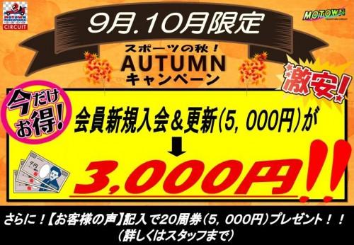 秋入会キャンペーン