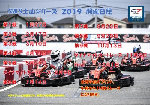 レーススケジュール