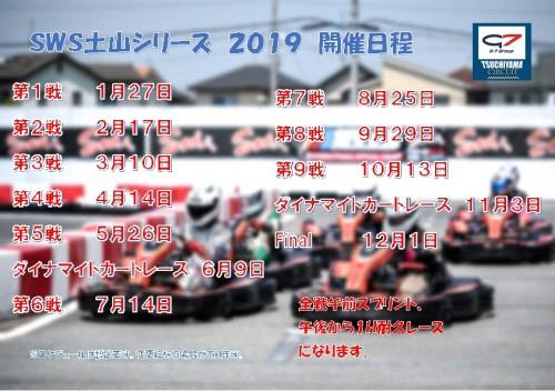 レーススケジュール2