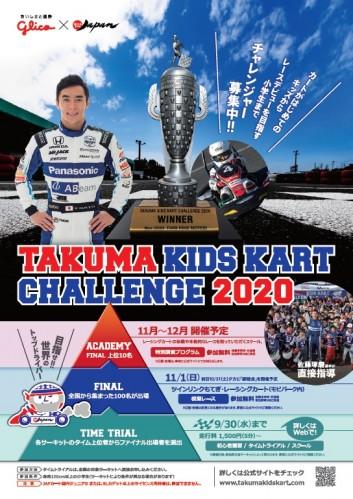 TKKC2020